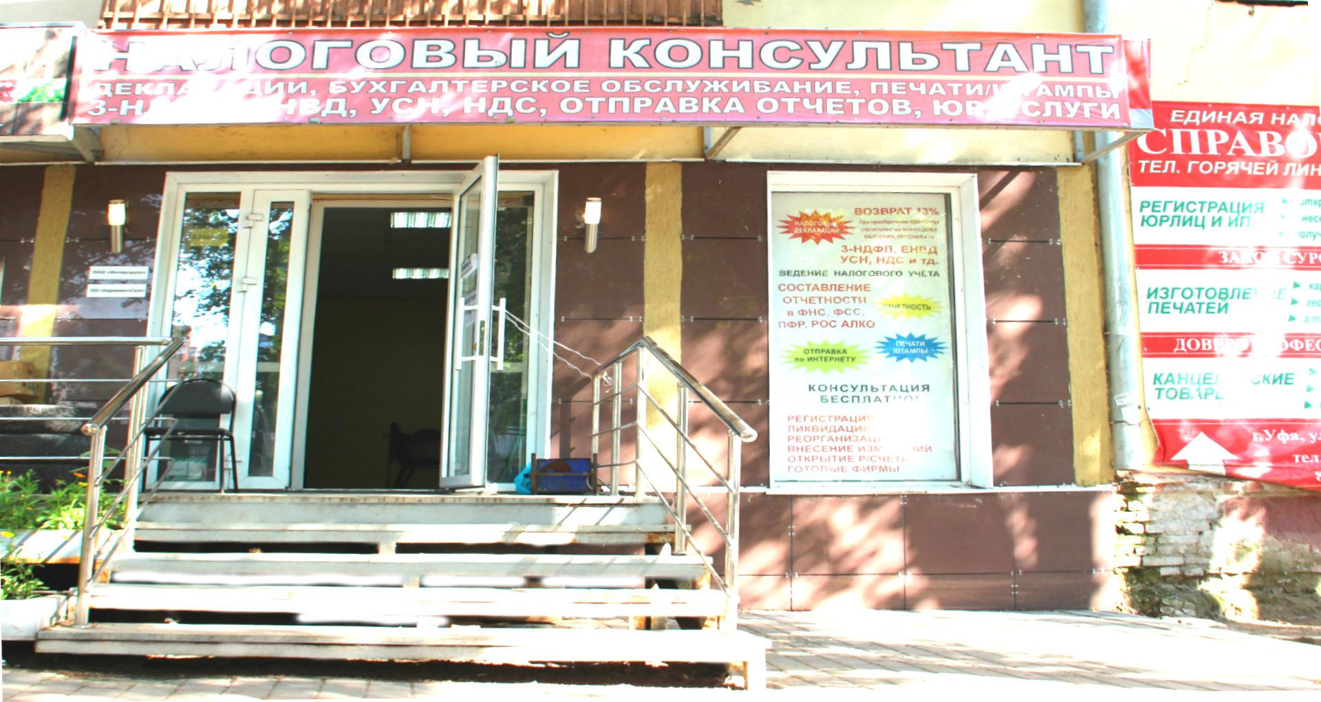 коммерческая недвижимость ул. российская