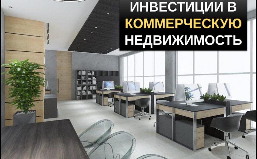 новости коммерческой недвижимости